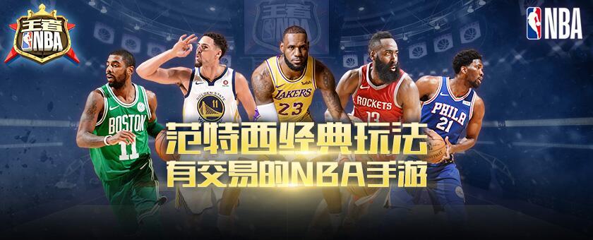 《王者NBA》IOS版本正式上线
