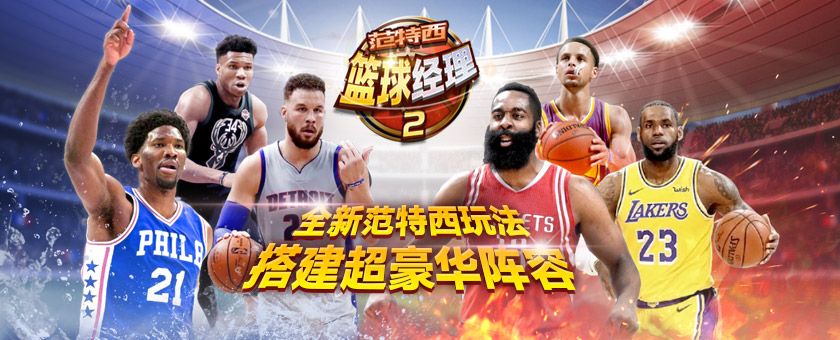 全新H5游戏《篮球经理2》删档计费测试开启
