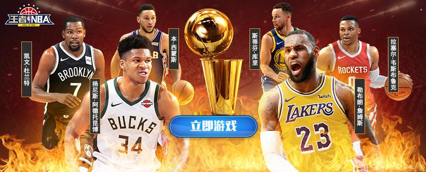 全新王者NBA不删档首服,今天开启!点燃世界杯!