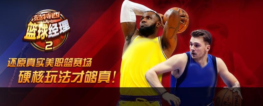 竞技策略游戏《篮球经理2》3月18日湖人1区开启