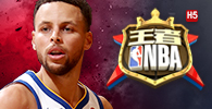 王者NBAH5