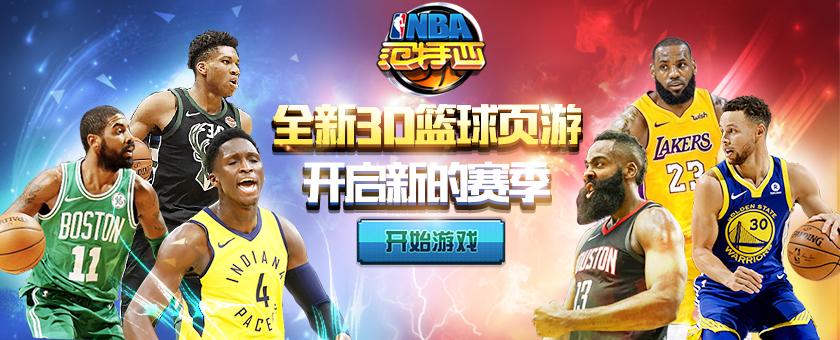 全新3D篮球页游组建球队开启新赛季