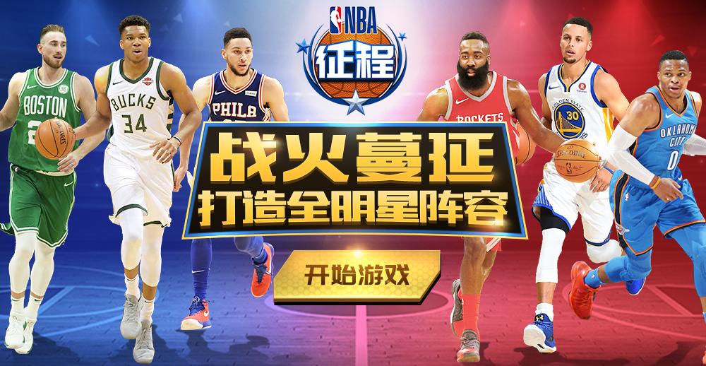 玩篮球游戏 就来范特西平台