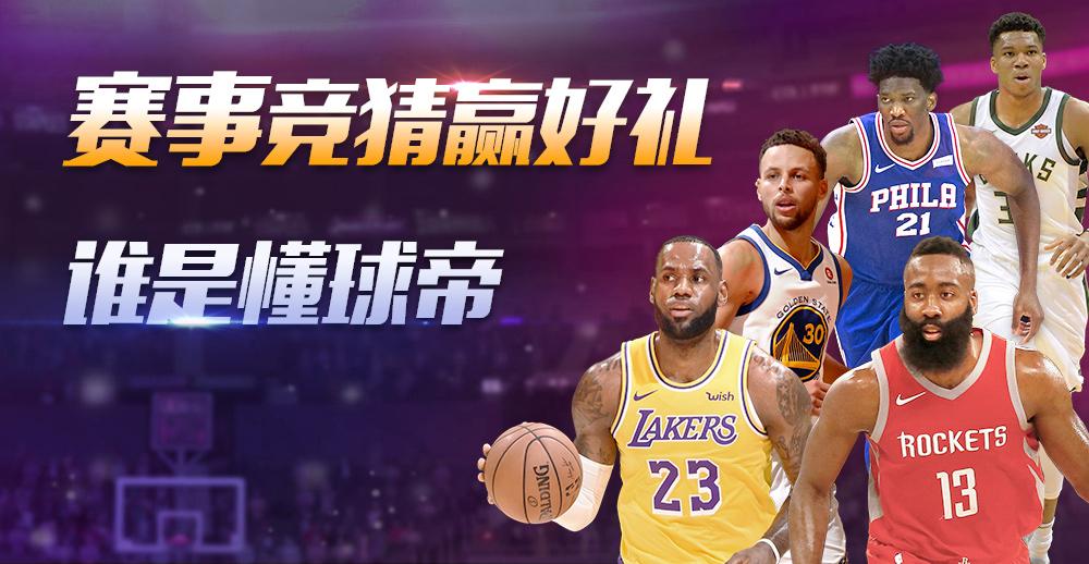 NBA每日赛事竞猜 谁是懂球帝