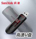 USB3.0 高速U盘